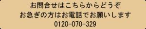 丸広百貨店 川越店 5階 「秋の全国うまいもの市」